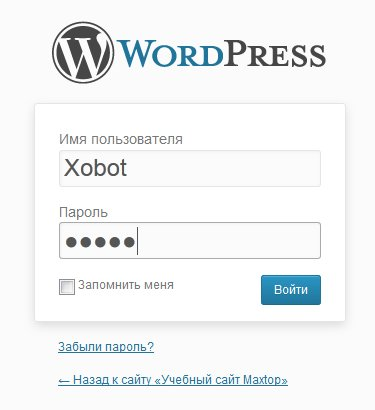 Форма входа wordpress