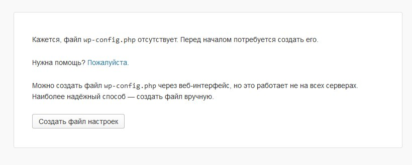 Устновка wordpress