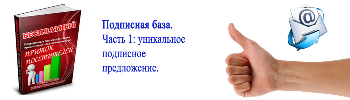 Подписная база контекстная реклама как отключить яндекс директ на андроид