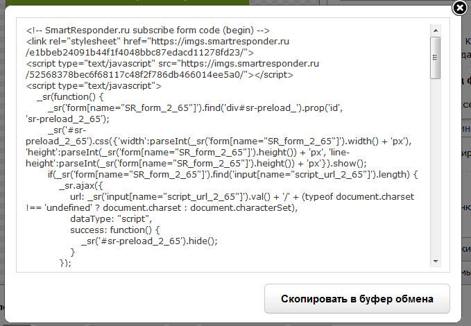 код формы подписки