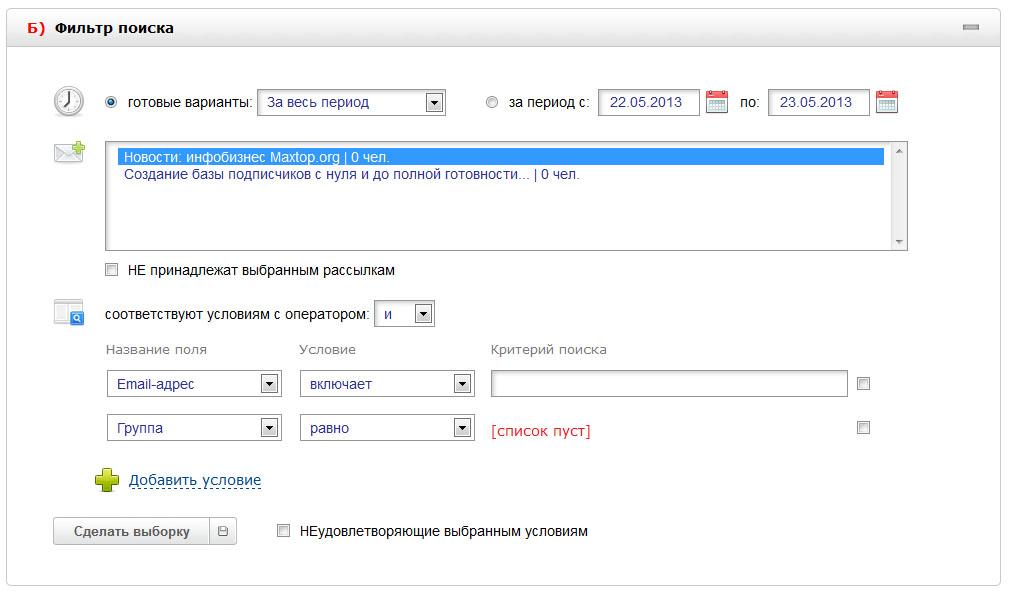 smartresponder фильтр поиска