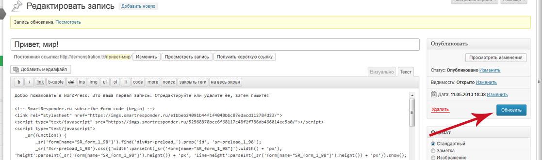 код подписной формы