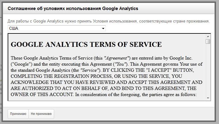 гугл аналитика соглашение