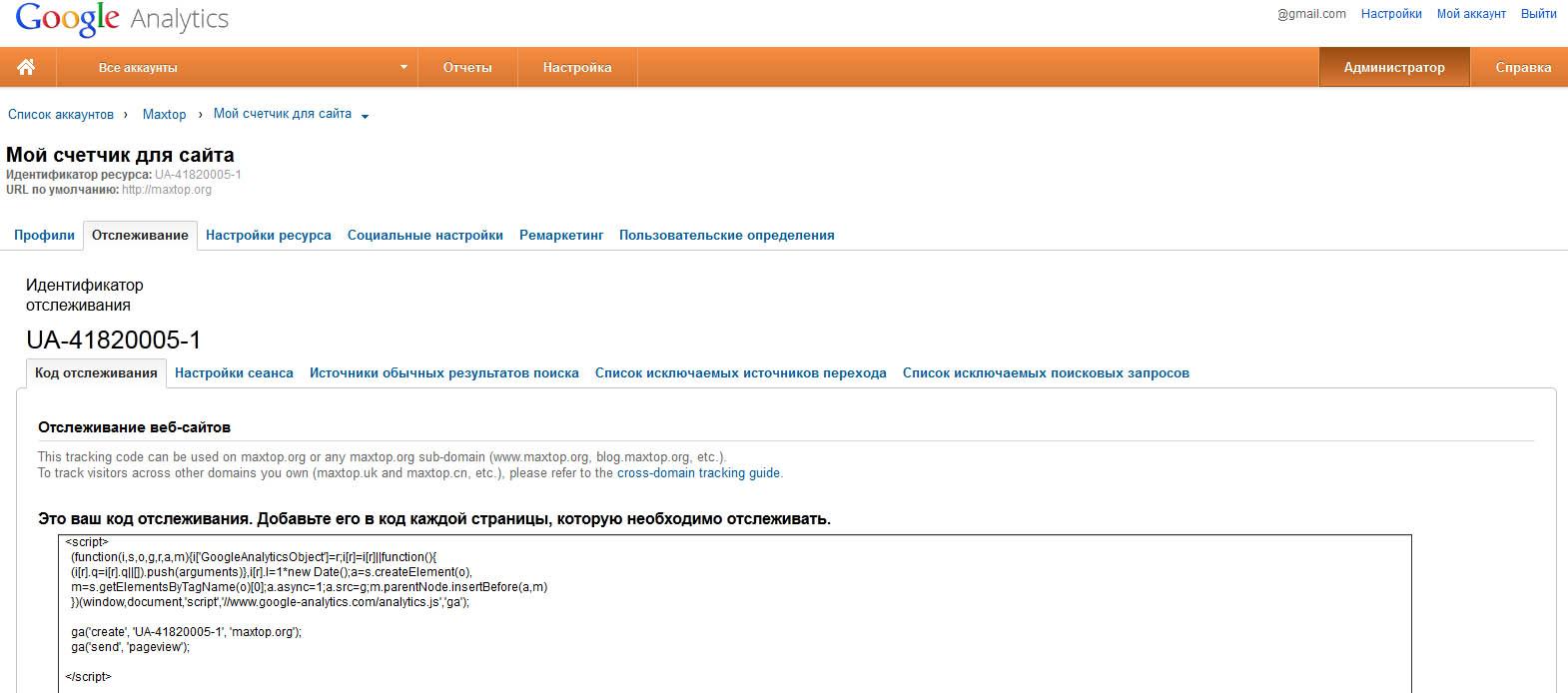 Google Analytics код счетчика