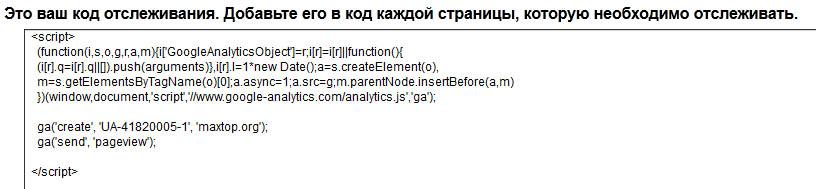код счетчика гугл аналитики
