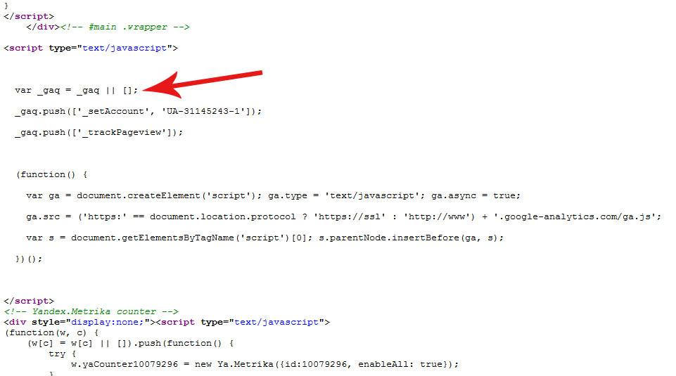 код аналитики на сайте