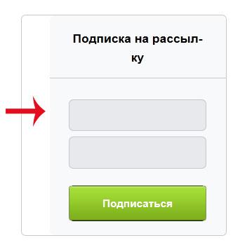 ошибка формы подписки