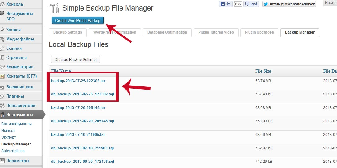 плагин simple backup