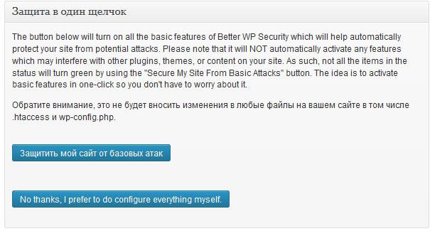 Защитить мой сайт от базовых атак wordpress