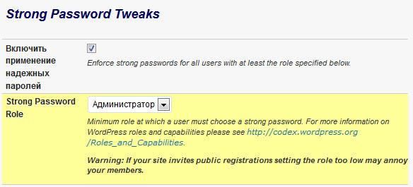 strong password tweaks