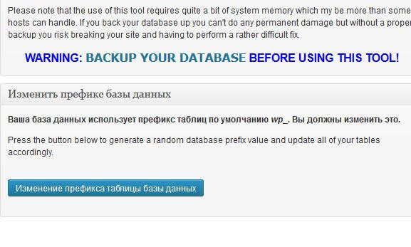 wordpress изменить префикс таблиц базы данных
