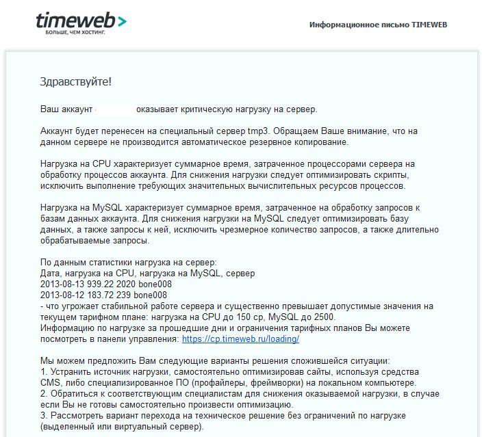 timeweb kriticheskaya nagruzka na server