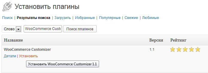 woocommerce customizer установка