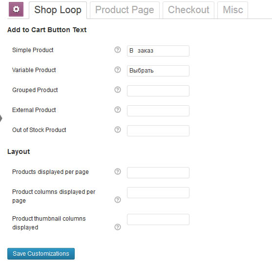 woocommerce customizer настройка