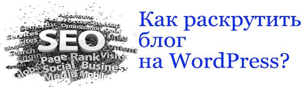 Раскрутка wordpress блога создание сайтов продвижение раскрутка
