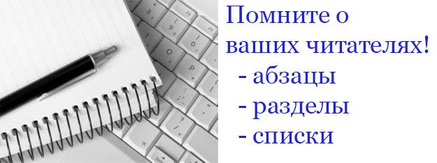 как правильно писать на сайт